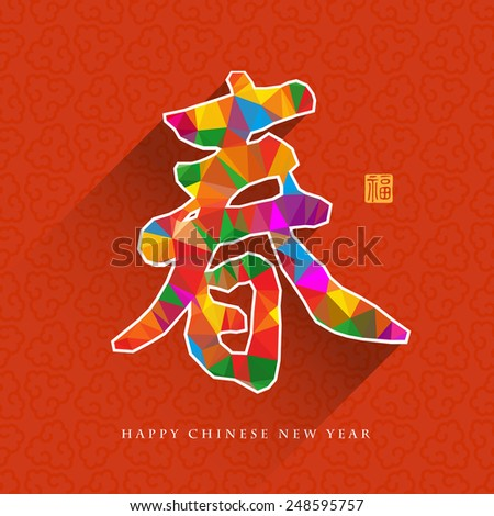 Chinese New Year traditional auspicious symbols, greeting card design  with low poly style. Chinese characters meaning: spring and fortune - stock vector