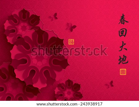 Chinese New Year. Vector Paper Graphic of Blossom. Translation of Stamp: Blessing, Wealth. Translation of Calligraphy: Spring return to the earth.  - stock vector