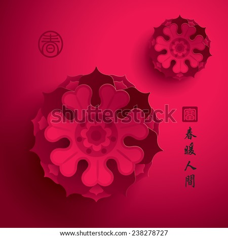 Chinese New Year. Vector Paper Graphic of Blossom. Translation of Stamp : Wealth, Spring. Translation of Calligraphy: Spring spread the happiness. - stock vector