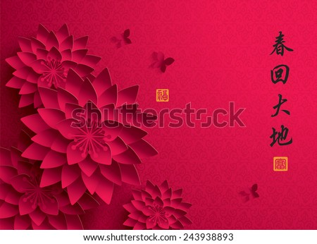 Chinese New Year. Vector Paper Graphic of Lotus. Translation of Stamp: Blessing, Wealth. Translation of Calligraphy: Spring return to the earth.  - stock vector