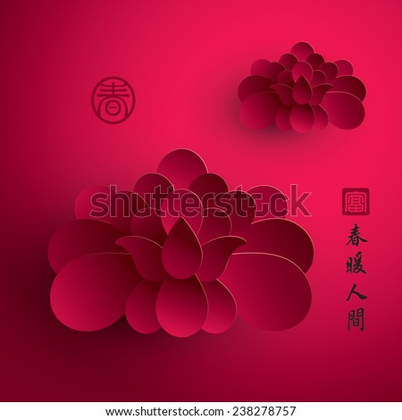Chinese New Year. Vector Paper Graphic of Lotus. Translation of Stamp : Wealth, Spring. Translation of Calligraphy: Spring spread the happiness. - stock vector