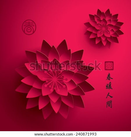 Chinese New Year. Vector Paper Graphic of Lotus. Translation of Stamp: Wealth, Spring. Translation of Calligraphy: Spring spread the happiness. - stock vector