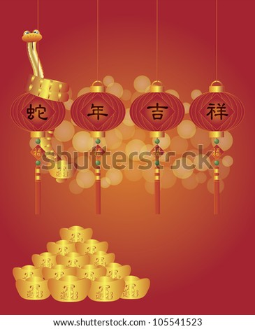 Chinese New Year with Prosperity in the Year of the Snake Words on Lanterns and Gold Bars Illustration - stock vector