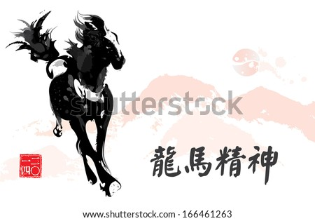 Chinese painting inspired running horse 2014, symbolised vigor and victory. - stock vector