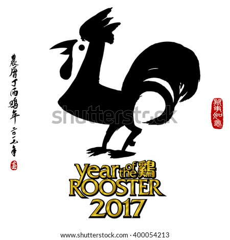 Chinese Painting Rooster. Right side chinese seal translation: Everything is going very smoothly. Left side chinese wording & seal translation: Chinese calendar for the year of rooster 2017 & spring. - stock vector
