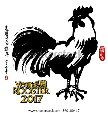 Chinese Painting Rooster. Rightside chinese seal translation:Everything is going very smoothly. Leftside chinese wording & seal translation: Chinese calendar for the year of rooster 2017 & spring. - stock vector