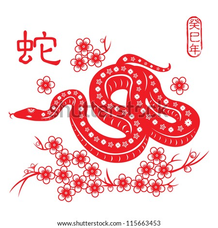 Chinese paper cut out snake as symbol of 2013 / Snake year 2013. Chinese zodiac symbol ( Red stamps which appear on the attached image in chinese 3 wording means snake year) - stock vector