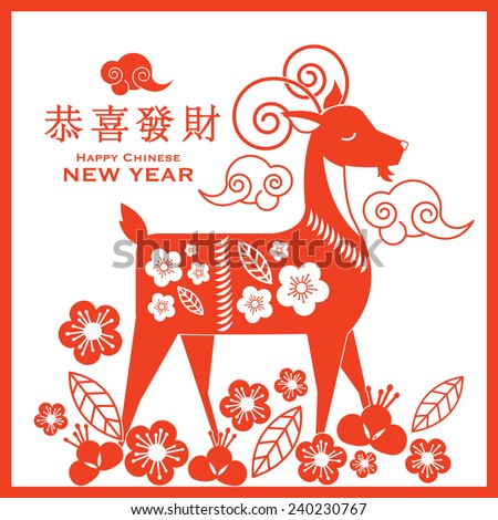 chinese paper cutting-goat chinese new year greeting vector/illustration with chinese character that reads wishing you prosperity - stock vector