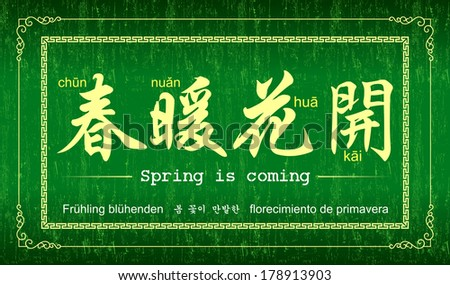 Chinese sayings and proverb: Spring is coming! - stock vector