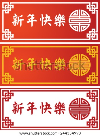 Chinese spring festival horizontal banners with Happy New Year in Chinese - stock vector