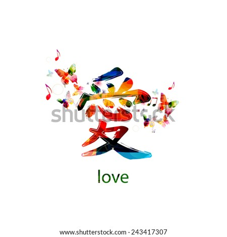 Chinese symbol for love  - stock vector