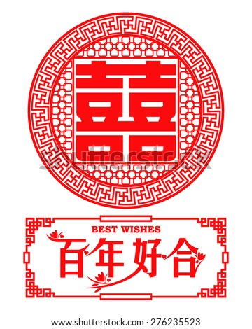 Chinese symbol of double happiness and happy marriage with traditional Chinese paper cut arts design / Chinese character for Translation: Best wishes  - stock vector
