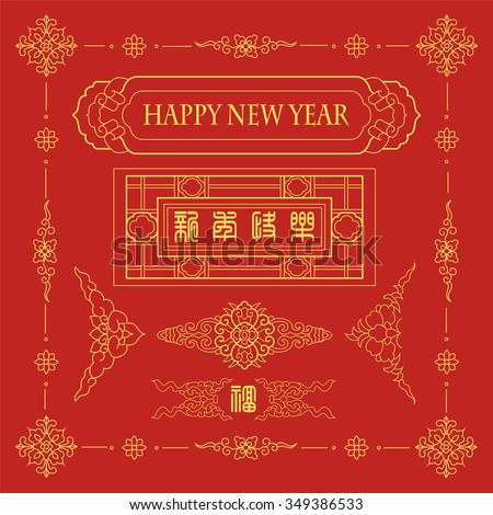 Chinese traditional patterns, can be used for Chinese New Year material. - stock vector