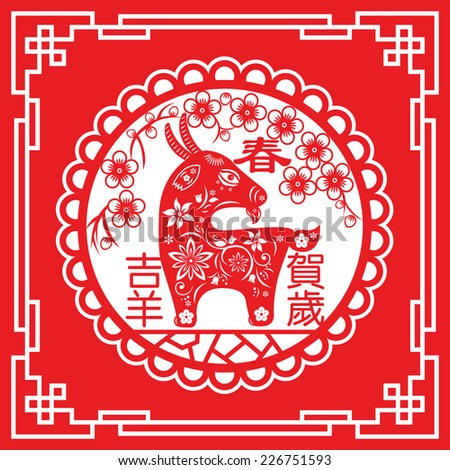 """Chinese year of Goat made by traditional Chinese paper cut arts / Goat year Chinese zodiac symbol / Chinese character for """" fortune goat congratulations new year"""" - stock vector"""