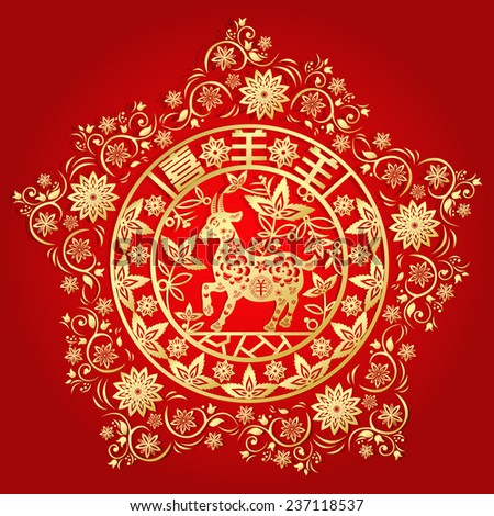 Chinese year of Goat made by traditional Chinese paper cut arts / Goat year Chinese zodiac symbol / Chinese character for Translation:A festive with joy and happiness  - stock vector
