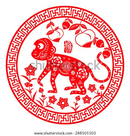 Chinese year of monkey made by traditional Chinese paper cut arts / Monkey year Chinese zodiac symbol  - stock vector