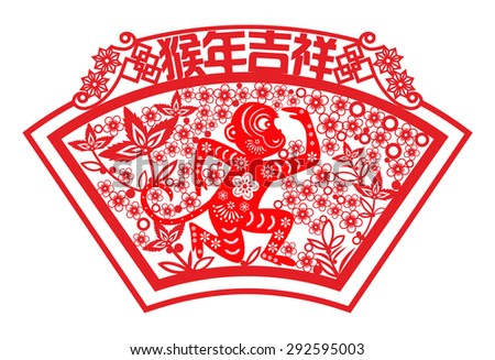 Chinese year of monkey made by traditional Chinese paper cut arts / Monkey year Chinese zodiac symbol / Chinese wording translation:Auspicious Year of the monkey  - stock vector