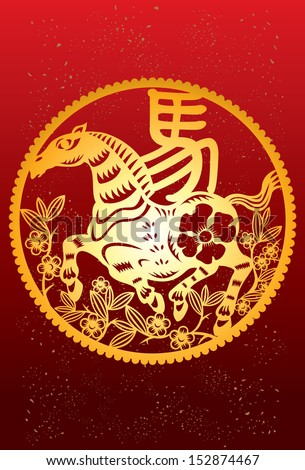 Chinese Zodiac - 2014 Chinese new year  - Horse year Design  - stock vector