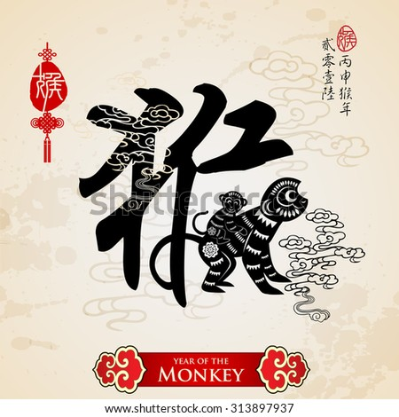 Chinese zodiac monkey with calligraphy design.Translation of small text: 2016 year of the monkey. - stock vector