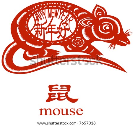 Chinese Zodiac of mouse Year. The first day of Mouse year will be 2/7/2008. The three Chinese characters on the mouse's body mean Happy New Year, and it pronounced SHEEN NANE HOW in Chinese. - stock vector