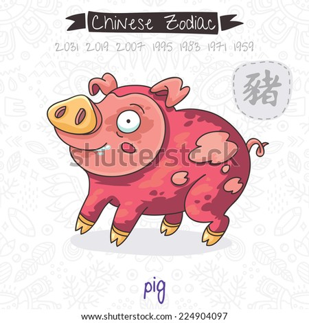 Chinese Zodiac. Sign Pig. Vector illustration - stock vector