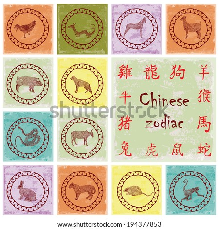 Chinese zodiac with zodiac signs and symbols  - stock vector