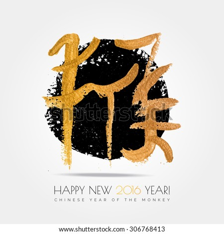 Chinese zodiac. 2016 year of the monkey. Gold vector hieroglyph on black ink circle isolated on white background. Chinese Calligraphy.  - stock vector