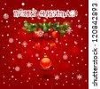 Christmas wreath with ball decoration. merry christmas card - stock vector