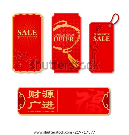 "Classy Chinese new year card. Chinese character  "" cai yuan guang jin "" means - Money & richness come to you. ""fu""  - Wealth. - stock vector"
