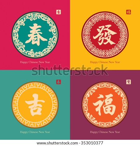 Collection of Chinese New Year design. Translation: Spring, Prosperous, Lucky, Blessing.  - stock vector