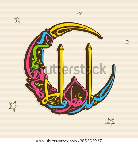 Colorful Arabic Islamic calligraphy of text Eid Mubarak in crescent moon shape on stars decorated background for Muslim community festival celebration.   - stock vector