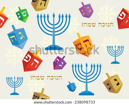 colorful Hanukkah background of Hanukkah menorah with candles, dreidels, and snowflakes with the words 'happy Hanukkah' in Hebrew - Vector illustration - stock vector