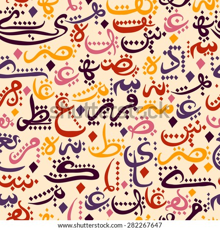 colorful ornament seamless pattern Arabic calligraphy - stock vector