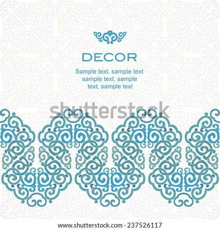Colorful seamless ornament, white background.  - stock vector