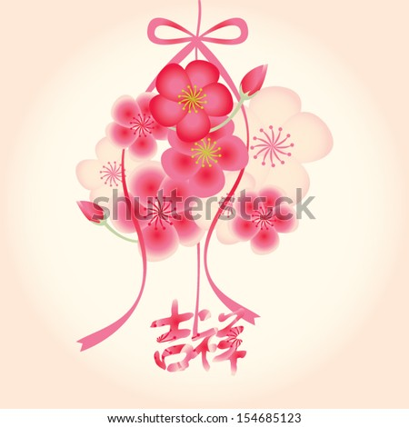 Colorful typography design for lunar new year/chinese new year 2014 greeting with flowers and ribbon. It means lucky in chinese. - stock vector
