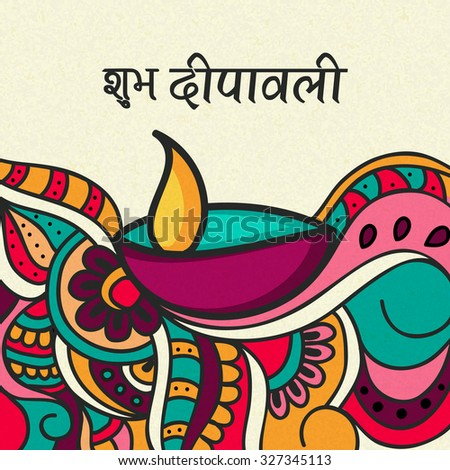 Colourful floral design decorated greeting card with illuminated lit lamp and Hindi text Shubh Deepawali (Happy Diwali) for Indian Festival of Lights celebration. - stock vector