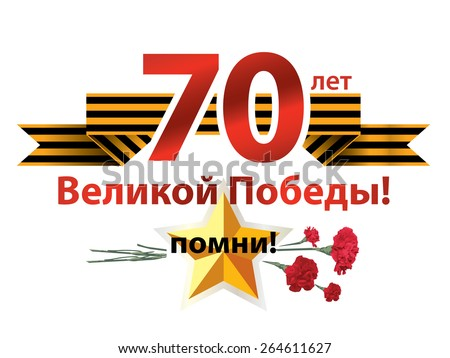Congratulation on Victory Day on the background of the George's ribbon and a bouquet of - stock vector