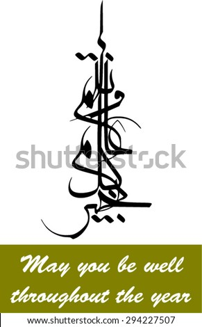 Creative arabic calligraphy vector composition  of an eid greeting 'Kulluaminwa antum bi-khair'(translation:May you be well throughout the year).Commonly use to greet during eid & new year celebration - stock vector