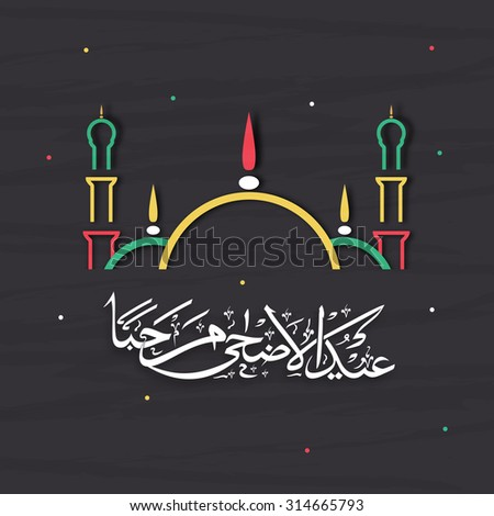 Creative colourful mosque with Arabic calligraphy text Eid-Al-Adha on grey background for Muslim Community Festival of Sacrifice celebration. - stock vector