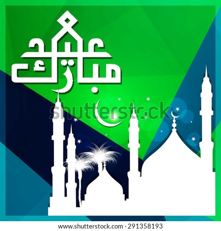 creative decorative Arabic Eid Mubarak Calligraphy with mosque and New Eid moon behind it - Muslim Community festival Eid - Islamic greeting card Green Polygon background - stock vector