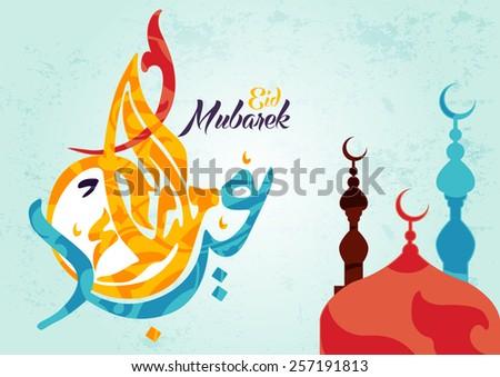 Creative Eid Mubarak text and mosques design - stock vector