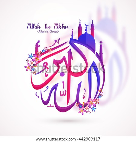 Creative Glossy Arabic Islamic Calligraphy of Wish (Dua) Allah Ho Akbar (Allah is Great) with Beautiful Mosque and Praying Man (Offering Namaz, Islamic Prayer) on white background. - stock vector