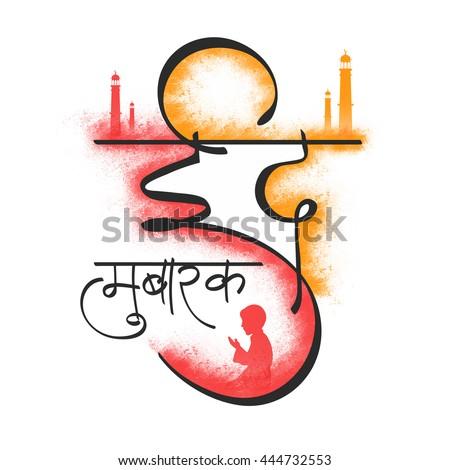 Creative Hindi Text Eid Mubarak on colour splash background, Elegant Greeting Card design for Islamic Holy Festival celebration. - stock vector