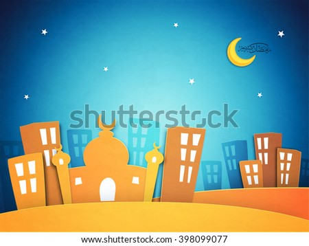 Creative paper cutout of Mosque on glossy night urban background for Holy Fasting Month of Muslim Community, Ramadan Kareem celebration. - stock vector
