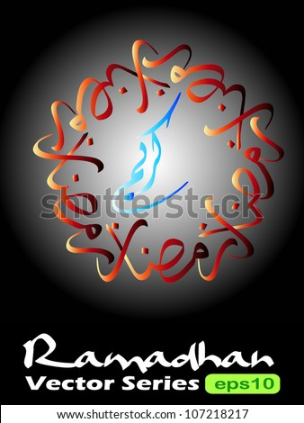 Creative Ramadan Kareem name vector repetition in thuluth arabic calligraphy style. Ramadan is a holy fasting month for Muslim/Moslem.It is also referred as Ramadhan or Ramazan in different countries - stock vector