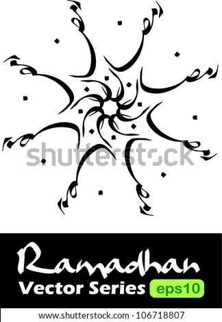 Creative Ramadan name vector repetition in lahori nastaliq arabic calligraphy style. Ramadan is a holy fasting month for Muslim/Moslem.It is also referred as Ramadhan or Ramazan in different countries - stock vector