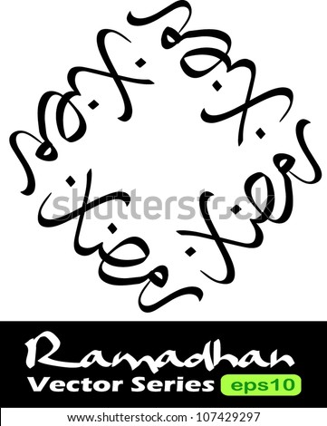 Creative Ramadan name vector repetition in thuluth arabic calligraphy style. Ramadan is a holy fasting month for Muslim/Moslem.It is also referred as Ramadhan or Ramazan in different countries - stock vector