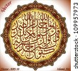 Curran Verse (Say: He is a God, Allah, the Eternal, He begetteth not, and did not have no longer one) - stock vector