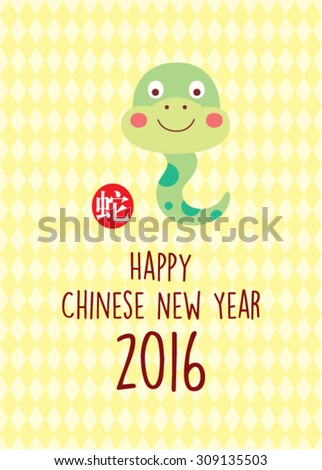 cute animal chinese horoscope 2016 greeting with chinese wording of snake - stock vector