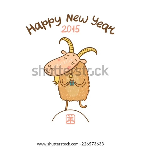 Cute cartoon sheep holding gift and Chinese character for goat. Merry Christmas and Happy New Year Card. Vector illustration. - stock vector